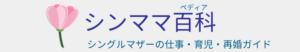 シンママペディアのロゴ